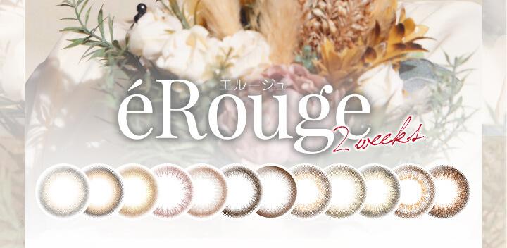 大屋夏南イメージモデル エルージュ -eRouge|eRouge 2weeks