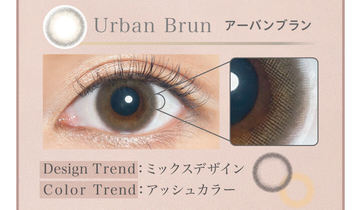 大屋夏南イメージモデル エルージュ -eRouge|urbanbrun アーバンブラン Design Trend:ミックスデザイン Color Trend:アッシュカラー
