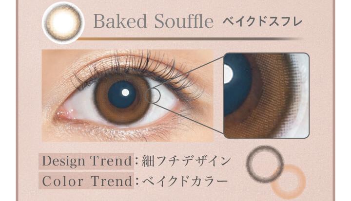 大屋夏南イメージモデル エルージュ -eRouge|bakedsouffle ベイクドスフレ Design Trend:細フチデザイン Color Trend:ベイクドカラー