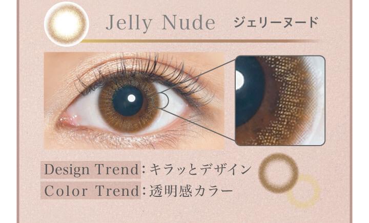 大屋夏南イメージモデル エルージュ -eRouge|jellynude ジェリーヌード Design Trend:キラッとデザイン Color Trend:透明感カラー