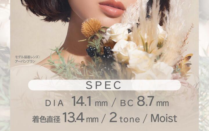 大屋夏南イメージモデル エルージュ -eRouge|SPEC DIA14.1mm BC8.7mm 着色直径13.4mm 2tone Moist