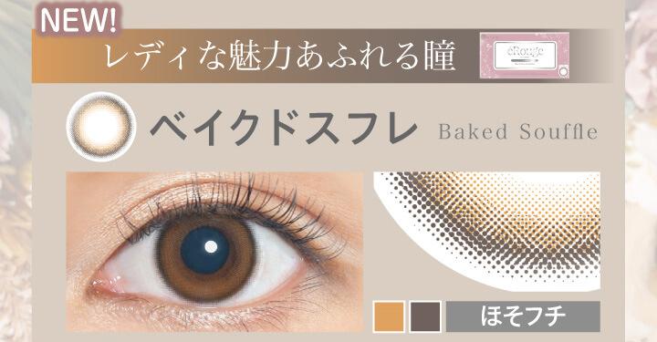 大屋夏南イメージモデル エルージュ -eRouge|NEW! レディな魅力あふれる瞳 bakedsouffle ベイクドスフレ ほそフチ