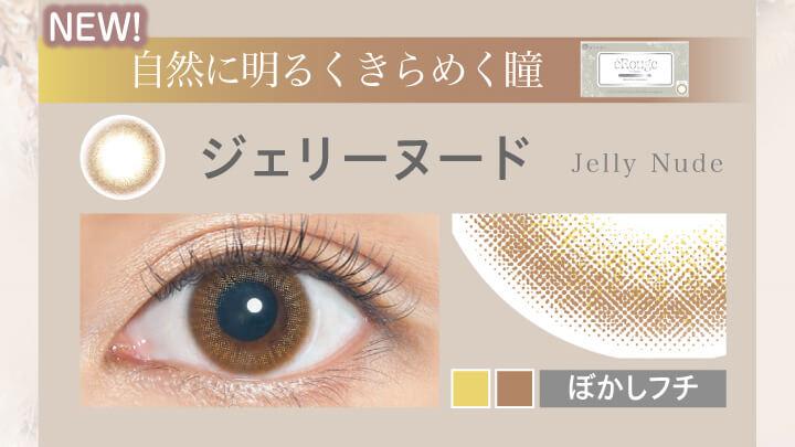 大屋夏南イメージモデル エルージュ -eRouge|NEW! 自然に明るくきらめく瞳 jellynude ジェリーヌード ぼかしフチ