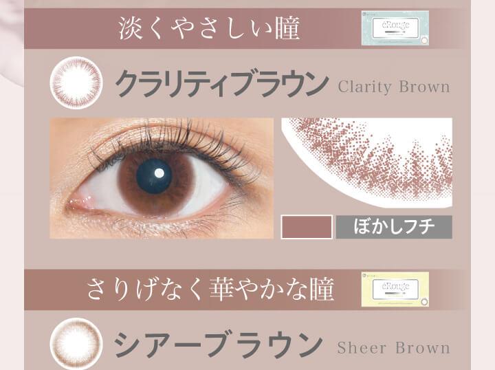 大屋夏南イメージモデル エルージュ -eRouge|淡くやさしい瞳 クラリティブラウン Clarity Brown ぼかしフチ さりげなく華やかな瞳 シアーブラウン Sheer Beown