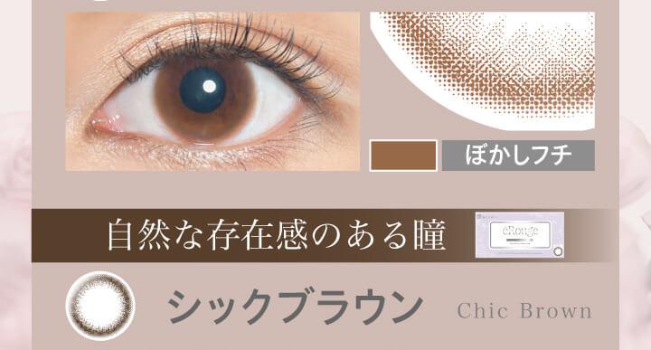 大屋夏南イメージモデル エルージュ -eRouge|ぼかしフチ 自然な存在感のある瞳 シックブラウン Chic Brown