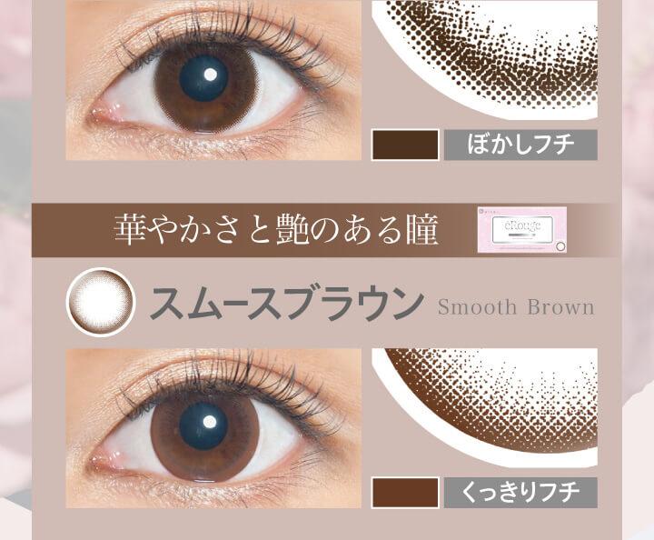大屋夏南イメージモデル エルージュ -eRouge|ぼかしフチ 華やかさと艶のある瞳 スムースブラウン Smooth Brown くっきりフチ