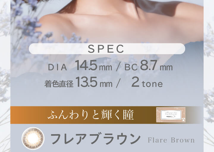大屋夏南イメージモデル エルージュ -eRouge|SPEC DIA14.5mm BC8.7mm 着色直径13.5mm 2tone ふんわりと輝く瞳 フレアブラウン Flare Brown