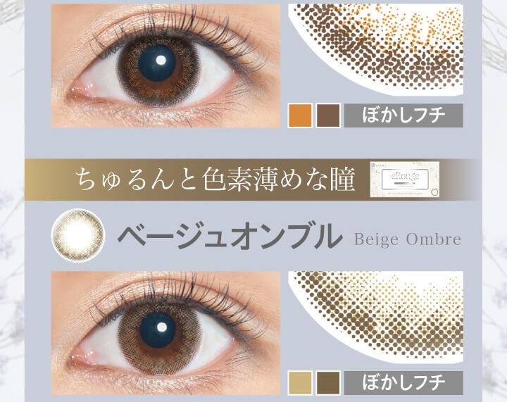 大屋夏南イメージモデル エルージュ -eRouge|ぼかしフチ ちゅるんと色素薄めな瞳 ベージュオンブル Beige Omble ぼかしフチ