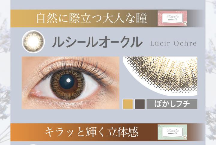 大屋夏南イメージモデル エルージュ -eRouge|自然に際立つ大人な瞳 ルシールオークル Lucir Ochre ぼかしフチ キラッと輝く立体感