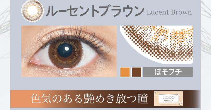 大屋夏南イメージモデル エルージュ -eRouge|ルーセントブラウン Lucent Brown ほそフチ 色気のある艶めき放つ瞳