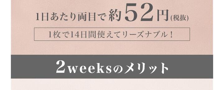 大屋夏南イメージモデル エルージュ -eRouge|1日あたり両目で約52円(税込)1枚で14日間使えてリーズナブル! 2weeksのメリット
