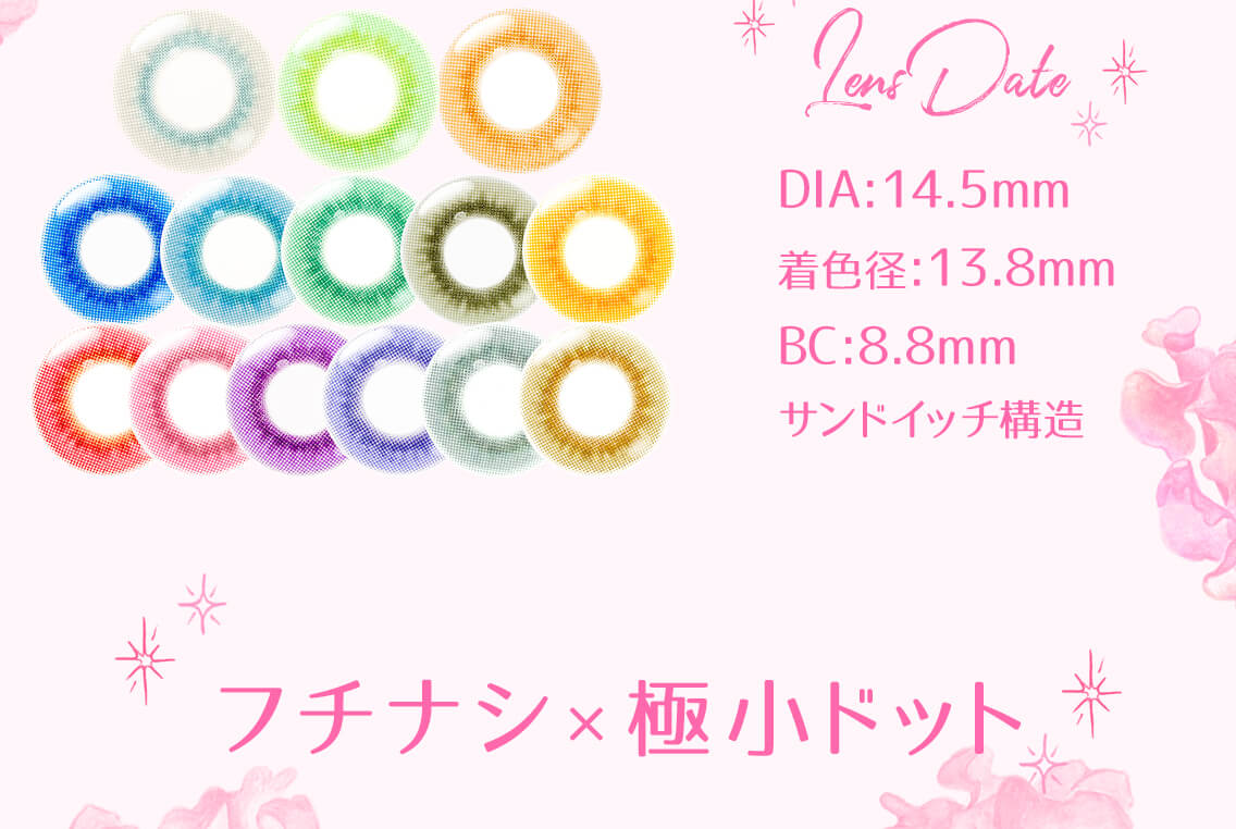 Etia gelee 1day -エティアジュレワンデー|Lens Date DIA:14.5mm 着色径:13.8mm BC8.8mm サンドイッチ構造 フチナシ×極小ドット