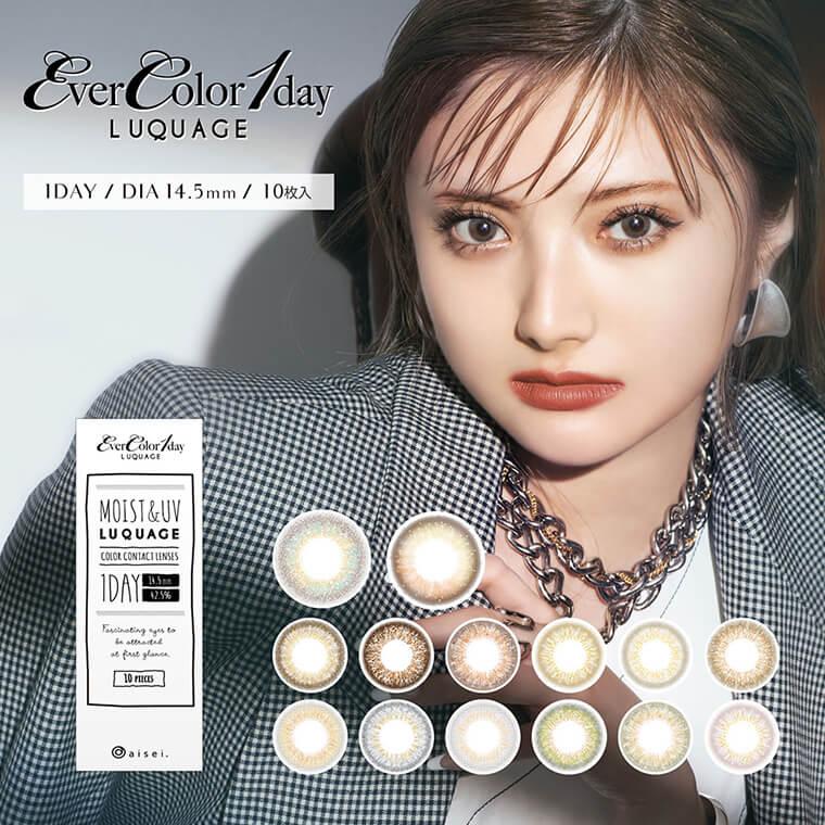 カラコン EverColor 1day LUQUAGE -エバーカラーワンデールクアージュ|瞳にヌケ感 洗練×発色 3tone 14.5mm