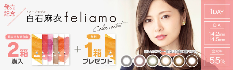 白石麻衣イメージモデルカラコン feliamo -フェリアモ|発売記念。2箱購入で1箱プレゼント