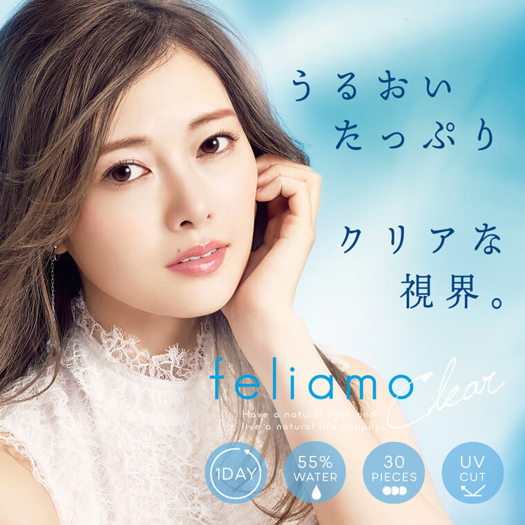 【feliamo Clear/フェリアモ クリア】1箱30枚入り(1日使い捨て)[クリア]