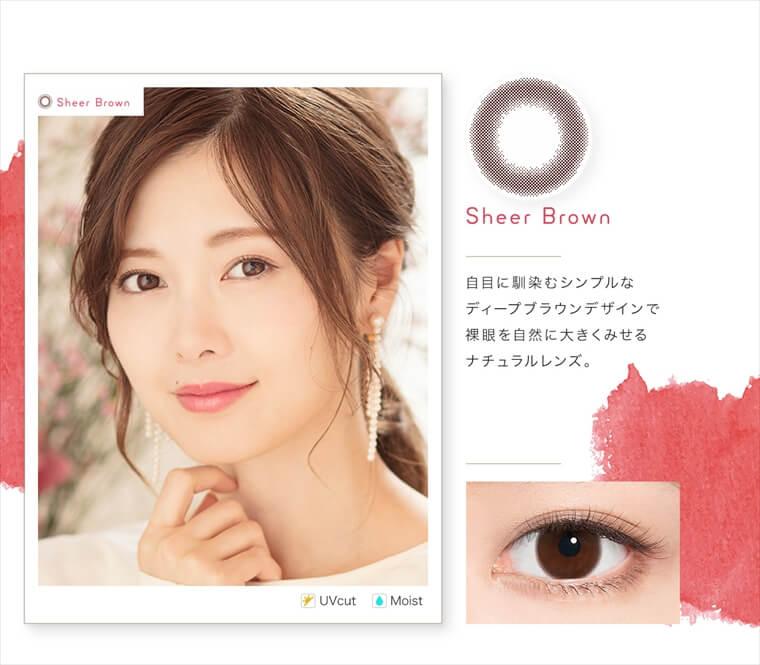 白石麻衣イメージモデルカラコン feliamo -フェリアモ|<Sheer Brown>自目に馴染むシンプルなディープブラウンデザインで裸眼を自然に大きくみせるナチュラルレンズ。