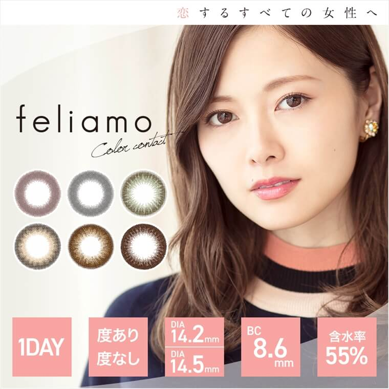白石麻衣イメージモデルカラコン feliamo -フェリアモ|1day/度あり・度なし/DIA14.2mm・14.5mm/BC8.6mm/含水率55%