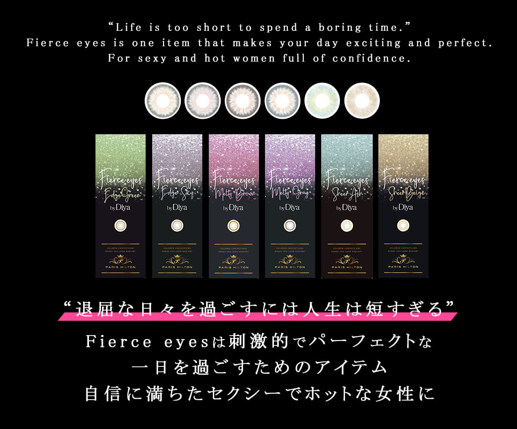 Life is too short to spend a boring time. Fierece eyes is one item that makes your day exciting and perfect. For sexy and hot women full of confidence. 退屈な日々を過ごすには人生は短すぎる Fierce eyesは刺激的でパーフェクトな一日を過ごすためのアイテム 自信に満ちたセクシーでホットな女性に