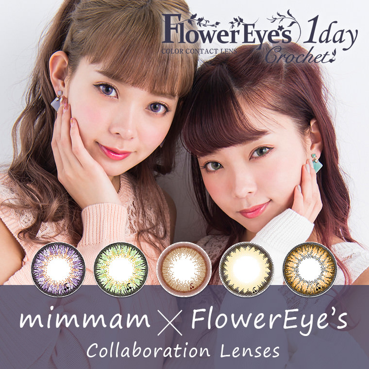 mimmamコラボレーションカラコン Flower Eyes 1day Crochet -フラワーアイズワンデークロッシェ|【Flower Eye's 1day COLOR CONTACT LENS】mimmam×Flower Eye's Collaboration Lenses