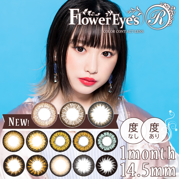 Flower Eyes R -フラワーアイズアール|1month/14.5mm