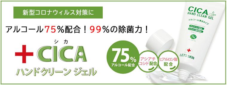 75%アルコール配合!99%の除菌力|シカハンドクリーンジェル 60ml