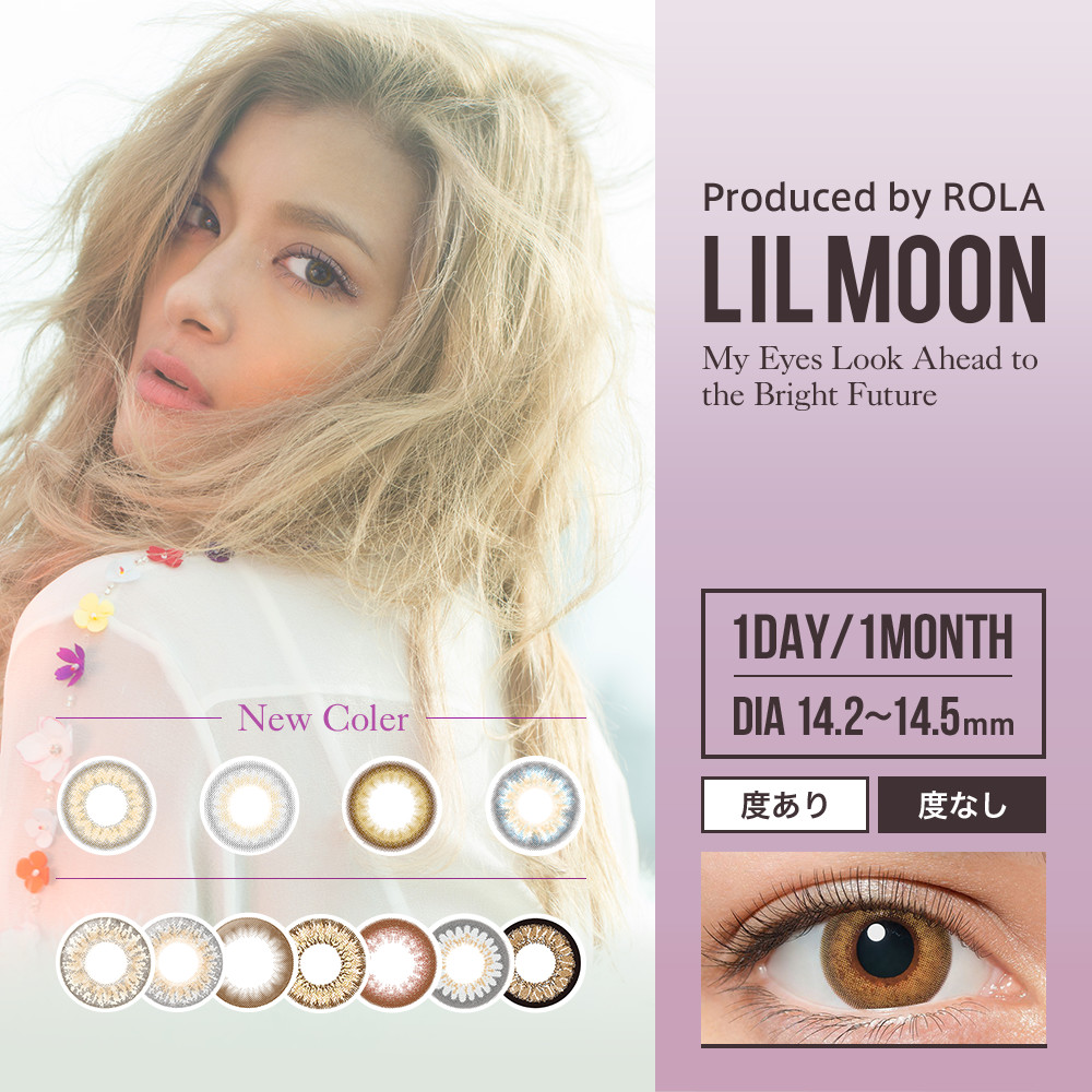 ローラプロデュースカラコン LILMOON -リルムーン|Produced by ROLA My Eyes Look Ahead to the Bright Future 1DAY/1MONTH DIA14.2~14.5mm 度あり・度なし