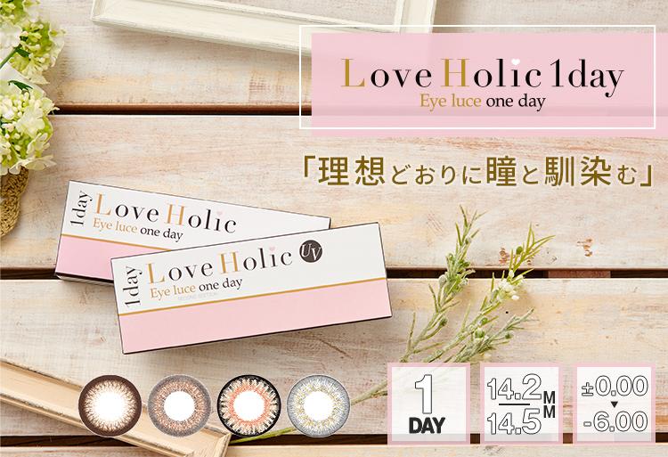 Love Holic 1day -ラブホリックワンデー   Love Holic 1day Eye luce one day 「理想どおりに瞳と馴染む」 1DAY 14.2/14.5MM ±0.00~-6.00