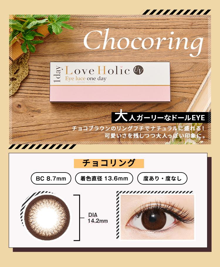 Love Holic 1day -ラブホリックワンデー|CHOCO RING 大人ガーリーなドールEYE チョコブラウンのリングフチでナチュラルに盛れる!可愛いさを残しつつ大人っぽい印象に。