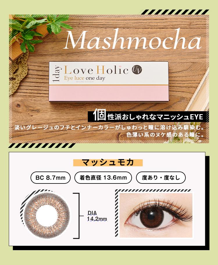 Love Holic 1day -ラブホリックワンデー MASHMOCHA 個性派おしゃれなマニッシュEYE 淡いグレージュのフチとインナーカラーがしゅわっと瞳に溶け込み馴染む。色薄い系のヌケ感のある瞳に。