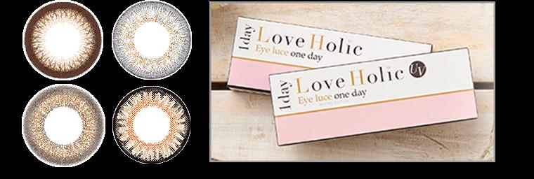 Love Holic 1day -ラブホリックワンデー|ラブホリック3箱セット購入で15%OFF