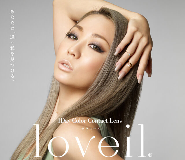 loveil 1Day Color Contact Lens あなたは、違う私を見つける。