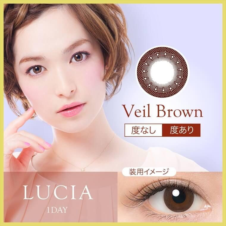 ルチア(lucia)ヴェールブラウンメイン画像
