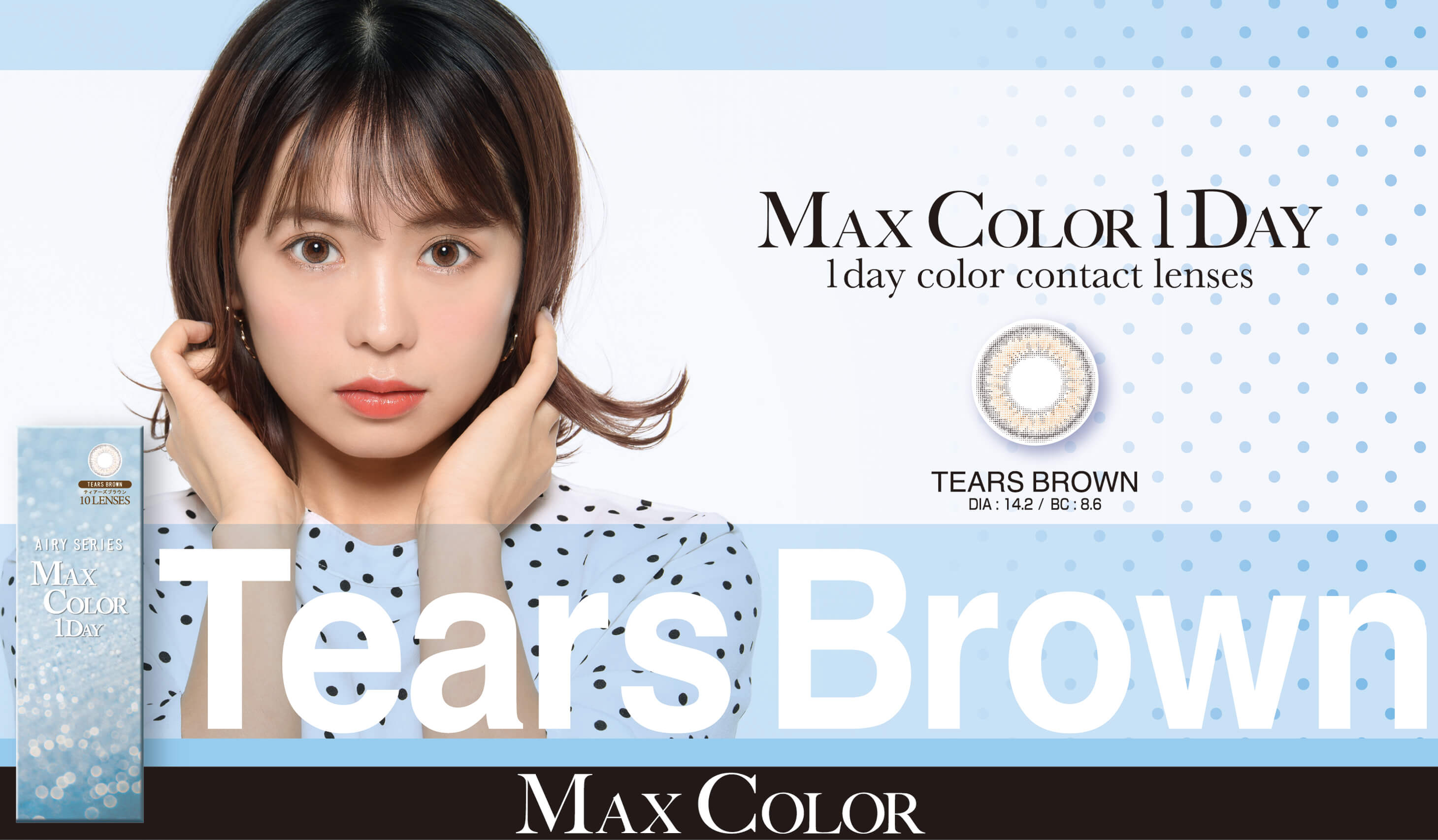 MaxColor1day-マックスカラーワンデー|【鈴木あや・寿るい・筒井結愛】プロデュースカラコン|MAX COLOR 1DAY 1day color contact lenses TEARS BROWN DIA:14.2/BC:8.6