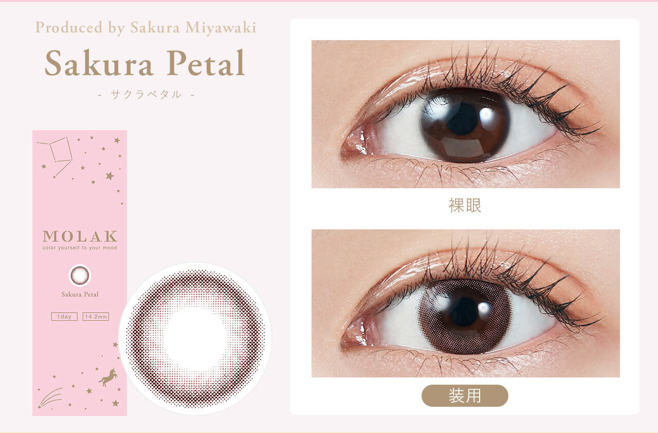 Sakura Petal - サクラペタル - Produced by Sakura Miyawaki MOLAK color youreself to your mood 1 day 14.2mm 装用 裸眼