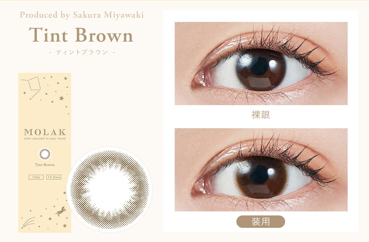 Tint Brown - ティントブラウン - Produced by Sakura Miyawaki MOLAK color youreself to your mood 1 day 14.2mm 装用 裸眼