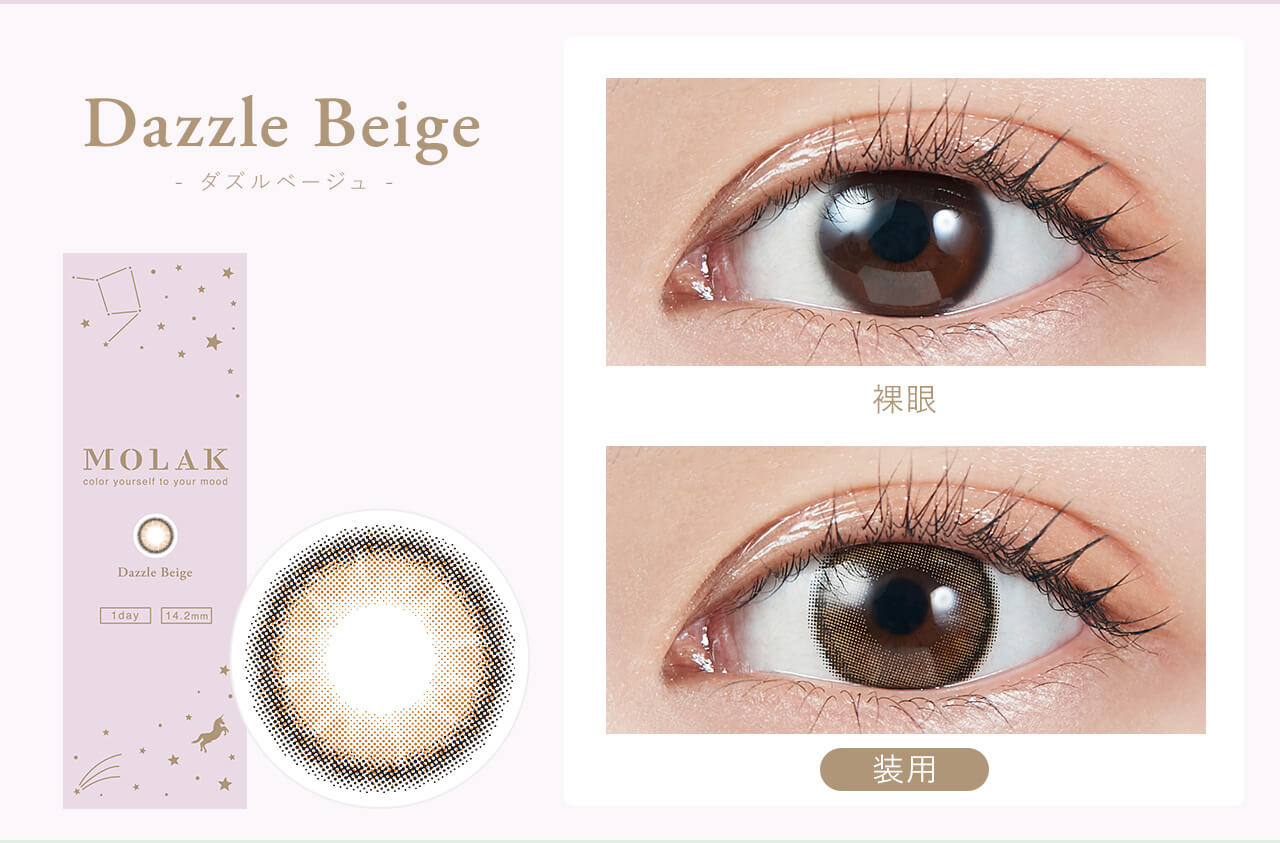 Dazale Beige - ダズルベージュ - Produced by Sakura Miyawaki MOLAK color youreself to your mood 1 day 14.2mm 装用 裸眼