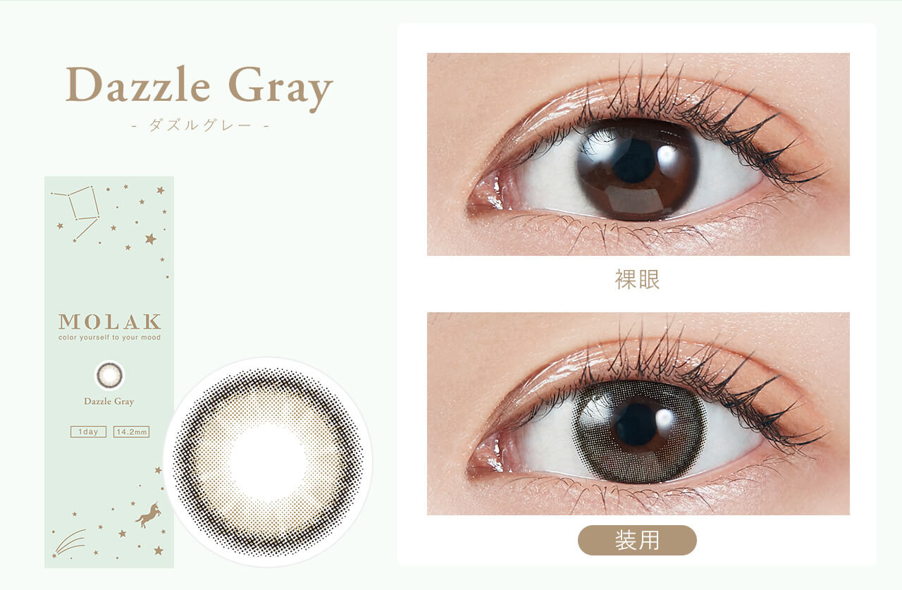 Dazzle Gray - ダズルグレー - Produced by Sakura Miyawaki MOLAK color youreself to your mood 1 day 14.2mm 装用 裸眼