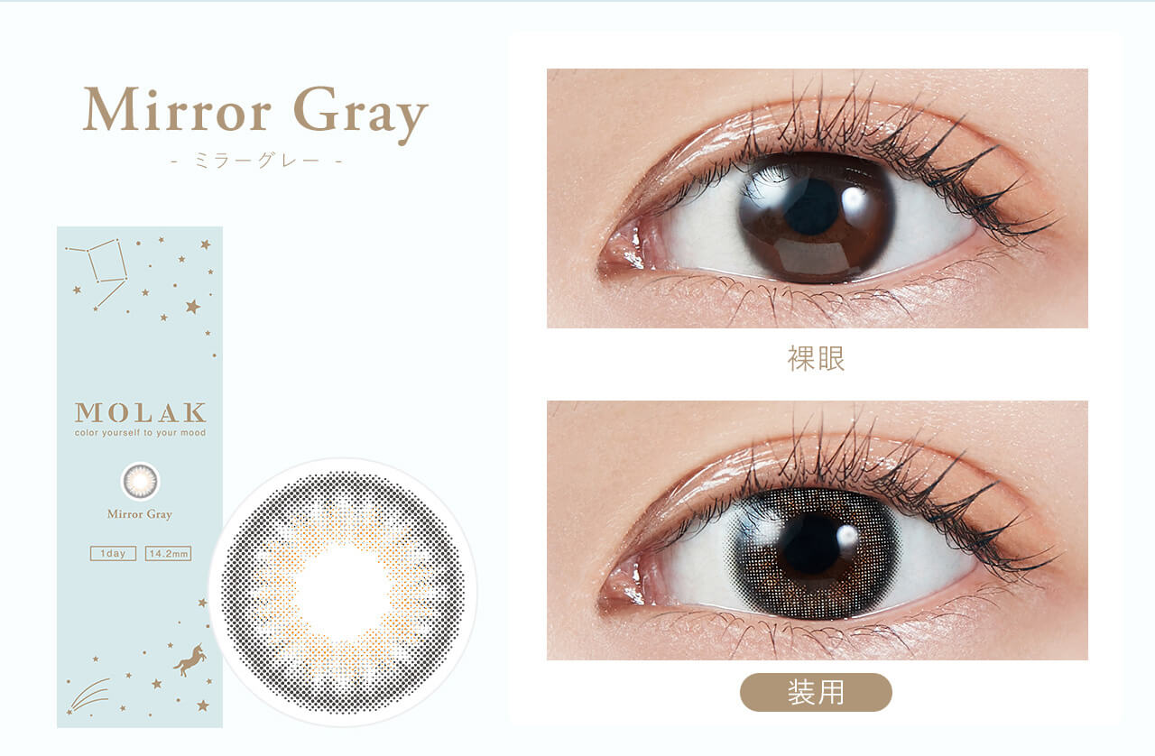 Mirror Gray - ミラーグレー - Produced by Sakura Miyawaki MOLAK color youreself to your mood 1 day 14.2mm 装用 裸眼