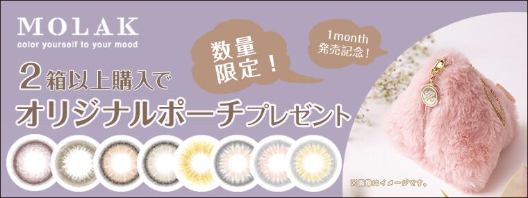 2箱以上購入でオリジナルポーチプレゼント! MORAL 1month 発売記念 数量限定!