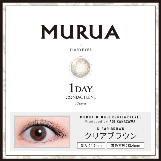 【ムルーア/MURUA】 1箱10枚(1日使い捨て)[クリアブラウン]
