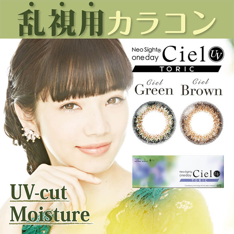 小松菜奈イメージモデル Neo Sight one day Ciel UV Toric/ネオサイトワンデーシエルUVトーリック|乱視用カラコン UV-cut Moisture Neo sight one day Ciel UV TORIC Ciel Green Ciel Brown