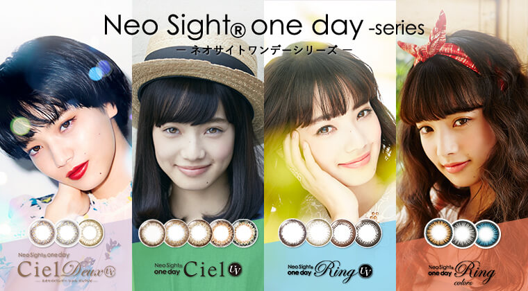 小松菜奈イメージモデルカラコン Neo Sight one day Series -ネオサイトワンデーシリーズ|Neo Sight one day Ciel Deux UV Neo Sight oneday Ring UV/Neo Sight oneday Ciel UV/Neo Sight one day Ring colors