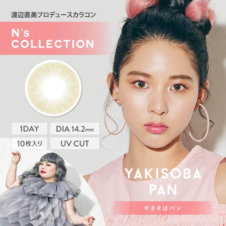 エヌズコレクション|ヤキソバパン|渡辺直美