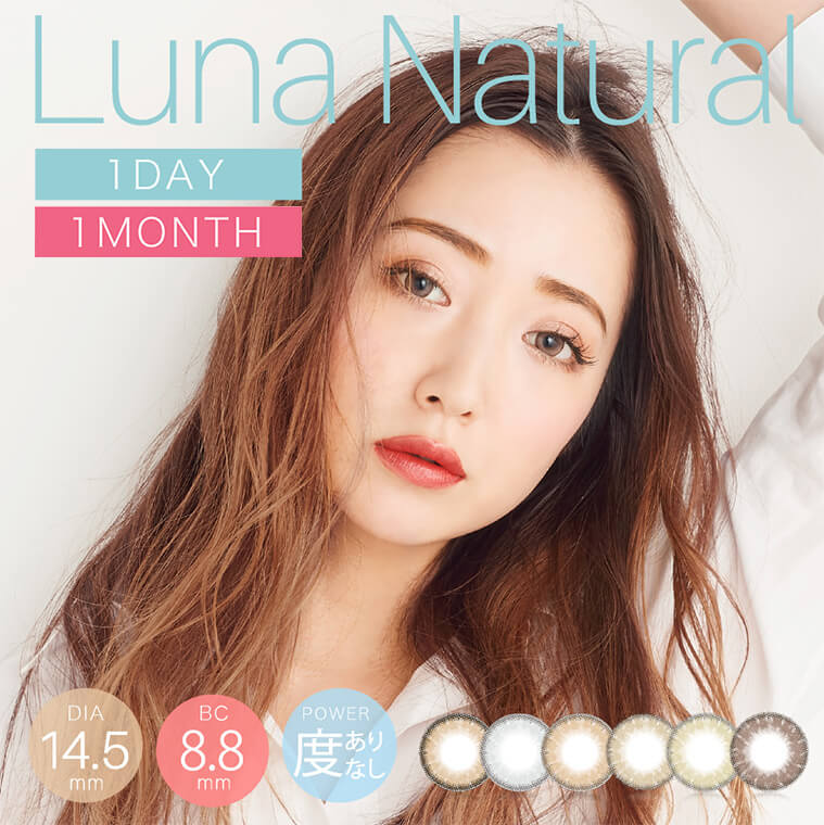 QuoRe Luna Natural -クオーレ ルナナチュラル|Luna Natural 1DAY 1MONTH DIA14.5mm BC8.8mm POWER度ありなし