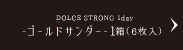 DOLCE STRONG 1day -ゴールドサンダー-1箱(6枚入)