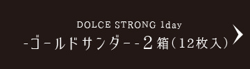 DOLCE STRONG 1day -ゴールドサンダー-2箱(12枚入)