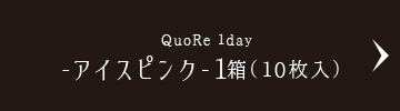 QuoRe 1day -アイスピンク-1箱(10枚入)