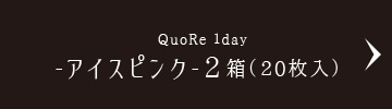 QuoRe 1day -アイスピンク-2箱(20枚入)
