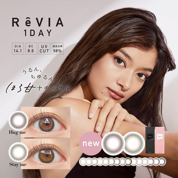 ローライメージモデルカラコン ReVIA 1day -レヴィア ワンデー | ReVIA  1DAY model:ROLA 着用レンズ:Hailey NEW 正直、今すぐ試してほしい。 さりげなくうるみ目 ふわっと溶け込む 大本命の裸眼風 Hailey / Bianca MUUSE BROWN