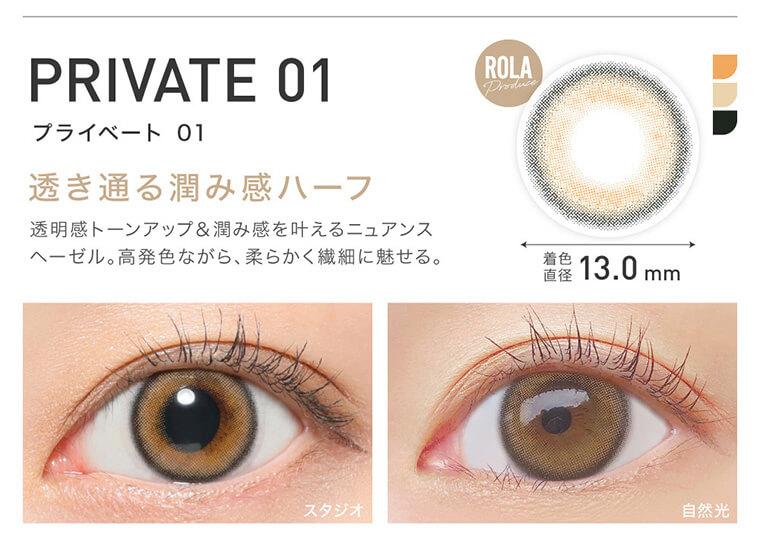 ローライメージモデルカラコン ReVIA 1day -レヴィア ワンデー|PRIVATE03-プライベート03 NEW 着色直径13.0mm ナチュラル潤み感グレー グレー×ヘーゼルが裸眼に馴染み潤んだような瞳に導く。今までにないニュアンスダークグレー。 スタジオ 自然光